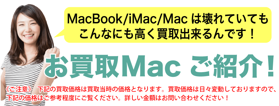Mac/MacBook/iMac 買取例01
