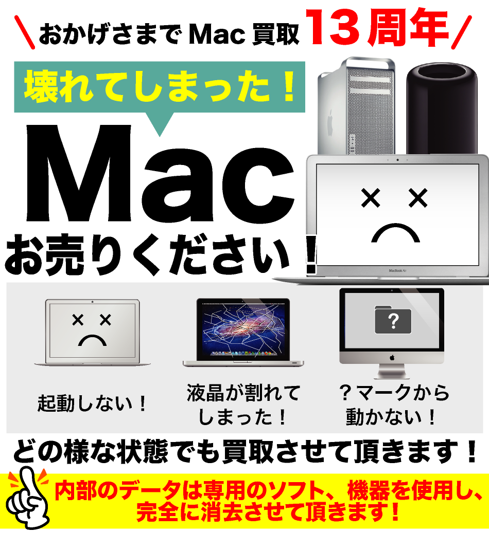 macbook 買取